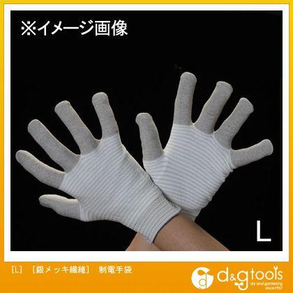 エスコ 銀メッキ繊維制電手袋  L EA354AD-63