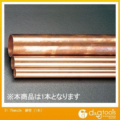 銅管  31.75mm×2m EA440DB-12A 1 本