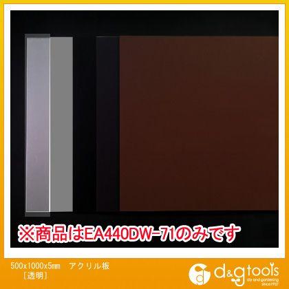 アクリル板 透明 500×1000×5mm EA440DW-71
