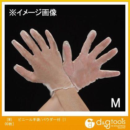 ビニール手袋/パウダー付 M (EA354BD-102) 100枚