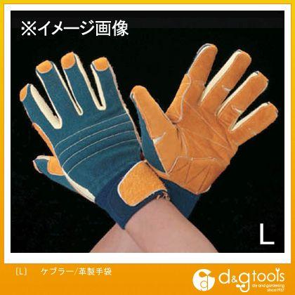 ケブラー/革製手袋 L (EA354EB-22)