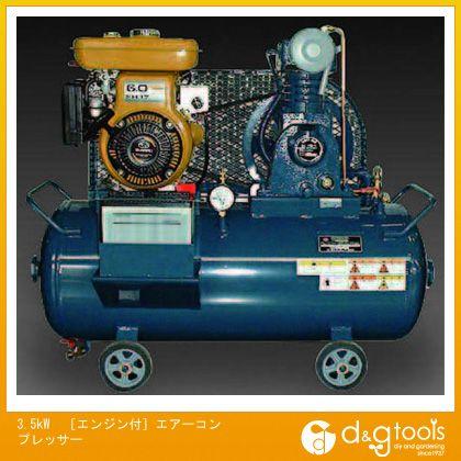 3.5KW[エンジン付]エアーコンプレッサー   EA116FF-4