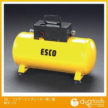 [エアーコンプレッサー用]補助タンク 25L (EA116Z-25T)