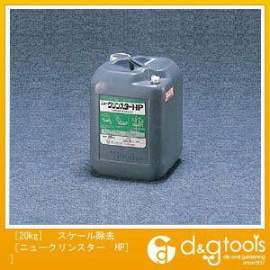 スケール除去[ニュークリンスターHP]  20kg EA119-5