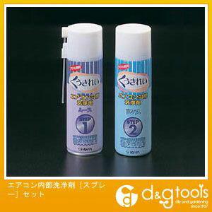 エアコン内部洗浄剤 スプレーセット (EA119-7)