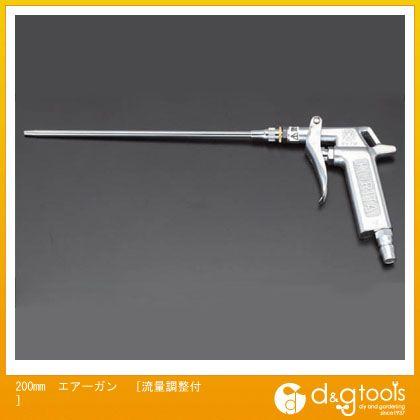 エスコ 200mm エアーガン [流量調整付]   EA123AE-3E