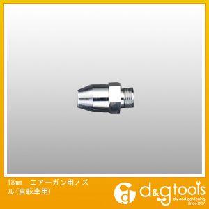 エスコ 18mm エアーガン用ノズル(自転車用)   EA123AF-1