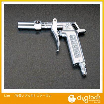エスコ 12mm [増量ノズル付]エアーガン   EA123AM-3