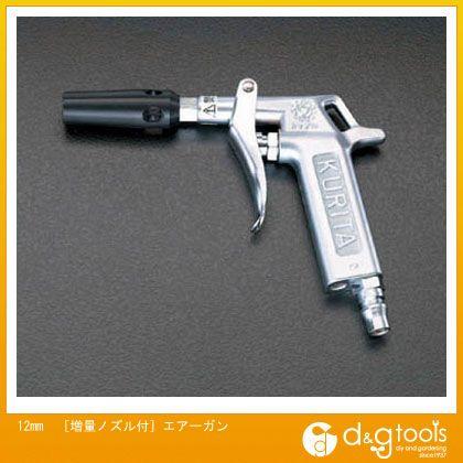 エスコ 12mm [増量ノズル付]エアーガン   EA123AM-6