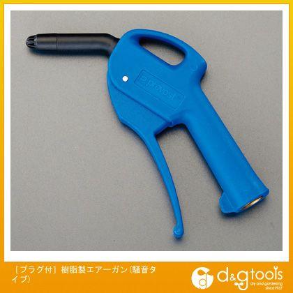 エスコ [プラグ付]樹脂製エアーガン(騒音タイプ)   EA123SC-1