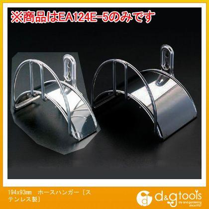エスコ 194x93mm ホースハンガー[ステンレス製]   EA124E-5
