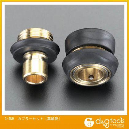 エスコ 3/4NH カプラーセット[真鍮製]   EA124GB-2