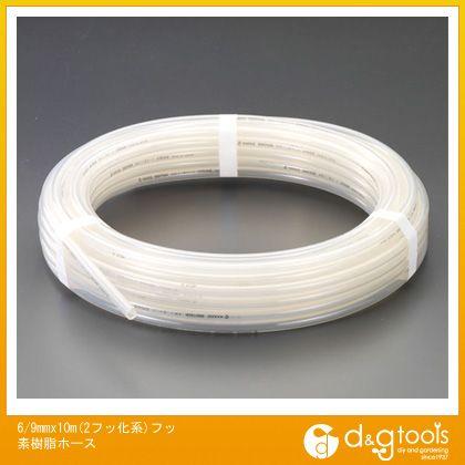 (2フッ化系)フッ素樹脂ホース 6/9mm×10m (EA125FA-9C)