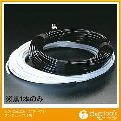 ソフトウレタンチューブ 黒 8.0/12mm×20m (EA125DA-12)