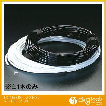 ソフトウレタンチューブ 白 8.0/12mm×20m (EA125DB-12)