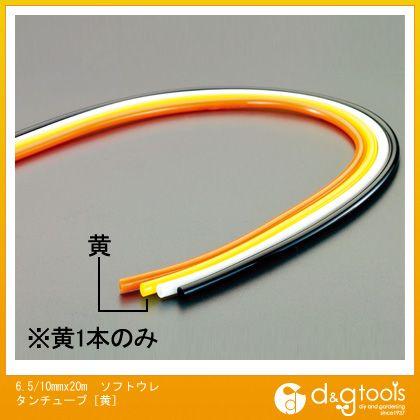 ソフトウレタンチューブ 黄 6.5/10mm×20m (EA125DC-10)