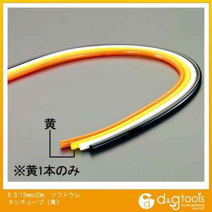 ソフトウレタンチューブ 黄 8.0/12mm×20m (EA125DC-12)