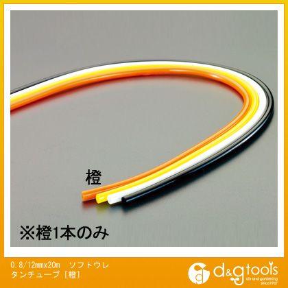 ソフトウレタンチューブ 橙 0.8/12mm×20m (EA125DD-12)