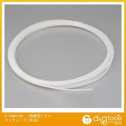 [高耐圧]ナイロンチューブ 乳白 9/12mm×10m (EA125ND-12)