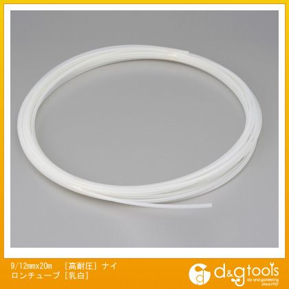 [高耐圧]ナイロンチューブ 乳白 9/12mm×20m (EA125ND-12A)