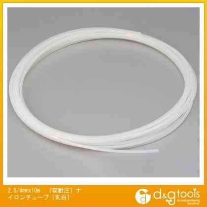 [高耐圧]ナイロンチューブ 乳白 2.5/4mm×10m (EA125ND-4)