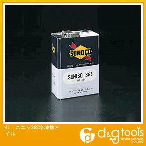 スニソ3GS冷凍機オイル 4L (EA130-1)