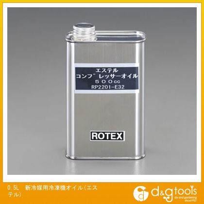 新冷媒用冷凍機オイル(エステル) 0.5L (EA130-5A)