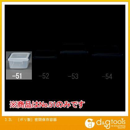 [ポリ製]密閉保存容器  3.2L EA508TC-51