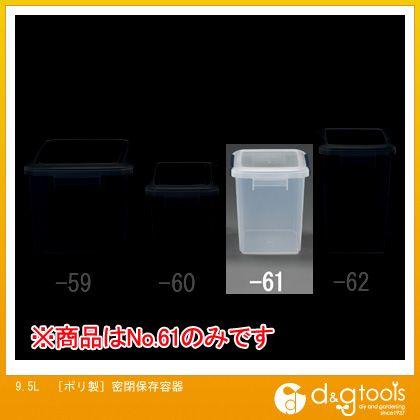 [ポリ製]密閉保存容器 9.5L (EA508TC-61)
