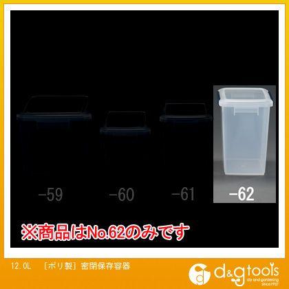 [ポリ製]密閉保存容器 12.0L (EA508TC-62)