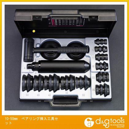 ベアリング挿入工具セット 10-50mm (EA510ZD-1)