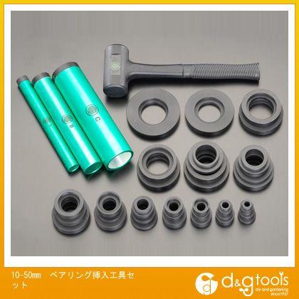 ベアリング挿入工具セット  10-50mm EA510ZE