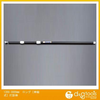 ロング[伸縮式]打診棒  1300-3000mm EA575-39