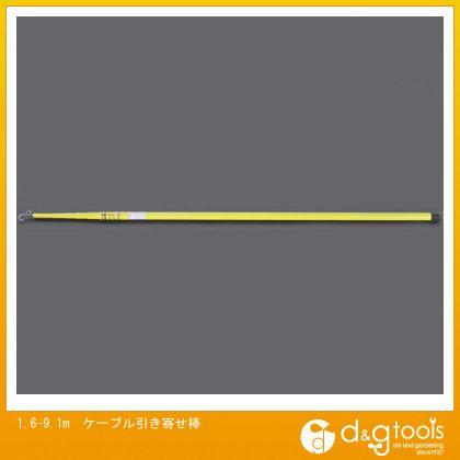ケーブル引き寄せ棒 1.6-9.1m (EA597G-22)
