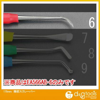 精密スクレーパー  175mm EA566AB-6
