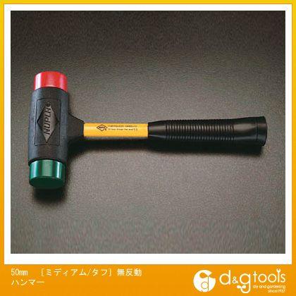 エスコ [ミディアム/タフ]無反動ハンマー  50mm EA575BR-13