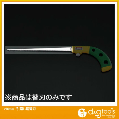 引廻し鋸替刃  210mm EA599KA-16