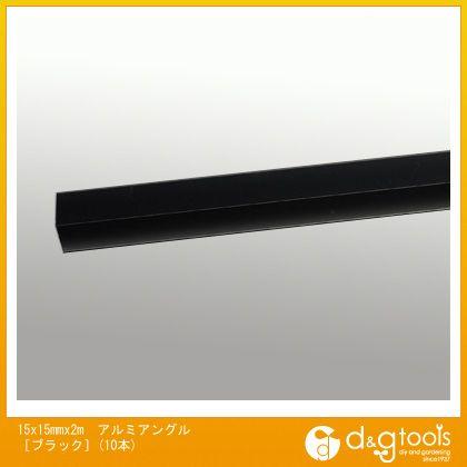 アルミアングル ブラック 15×15mm×2m EA440HC-15B 10 本