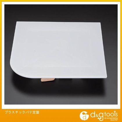 プラスチックパテ定盤   EA579AJ-11