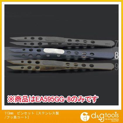 エスコ ピンセット[ステンレス製/フッ素コート]  113mm EA595GG-8