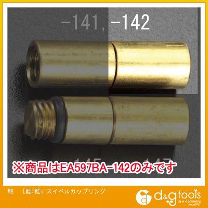 エスコ [雌/雌]スイベルカップリング  M8 EA597BA-142
