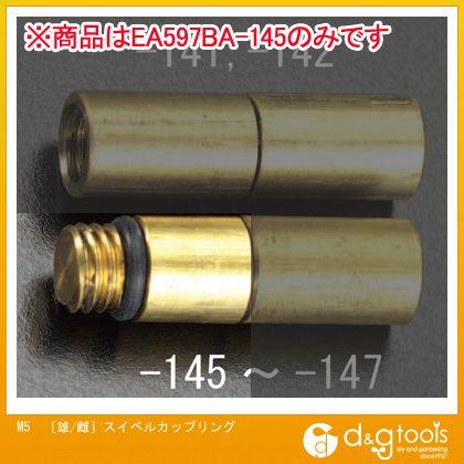 エスコ [雄/雌]スイベルカップリング  M5 EA597BA-145