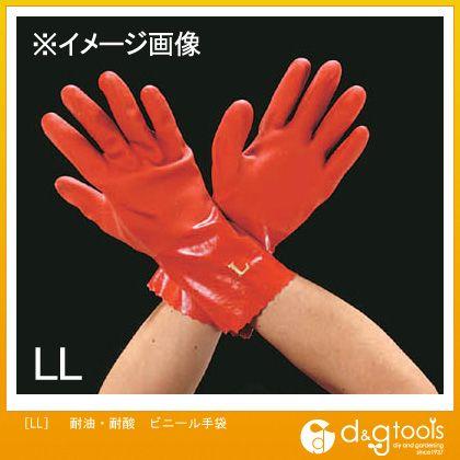 耐油・耐酸 ビニール手袋 LL (EA354DD-23)