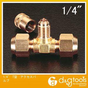 エスコ 1/4T型アクセスバルブ   EA402F-12