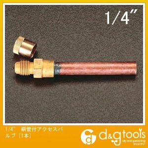 エスコ 1/4銅管付アクセスバルブ   EA402GB-2 1 本