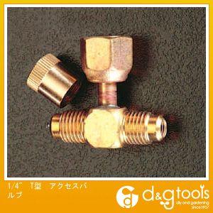 エスコ 1/4T型アクセスバルブ   EA402TB-1