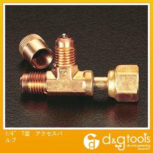 エスコ 1/4T型アクセスバルブ   EA402TC-1