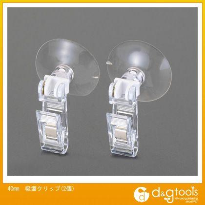 吸盤クリップ  40mm EA638LA-20 2 個