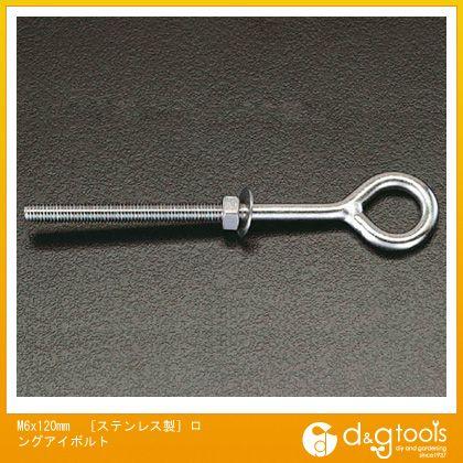 [ステンレス製]ロングアイボルト m6×120mm (EA638ME-6)