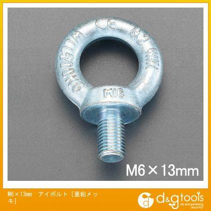 アイボルト[亜鉛メッキ] M6×13mm (EA638SR-1)